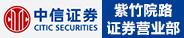 中信证券北京紫竹院路证券营业部