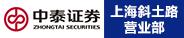 中泰证券股份有限公司上海斜土路证券营业部