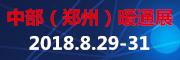 中部郑州暖通展