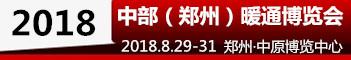 郑州暖通博览会