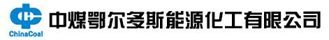 中煤鄂尔多斯能源化工有限公司