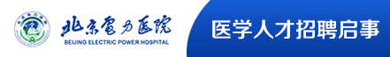 北京電力醫院