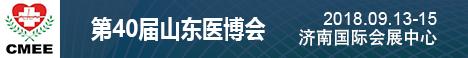 2018第40届中国国际医疗器械(山东)博览会(秋) 暨医院