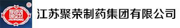 江苏聚荣制药集团有限公司