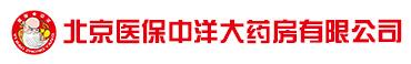 北京医保中洋大药房有限公司