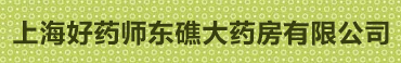 上海好药师东礁大药房有限公司