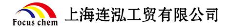 上海连泓工贸有限公司