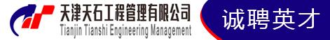 天津天石工程管理有限公司