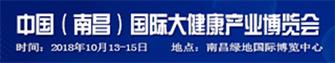 南昌国际大健康产业博览会