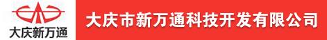 大庆市新万通科技开发有限公司