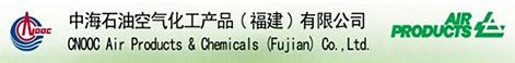 中海石油空气化工产品(福建)有限公司