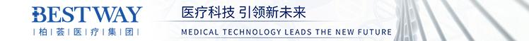 上海柏荟医疗科技集团股份有限公司