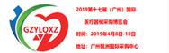 2019第十七届(广州)国际新濠天地官网器械展览会