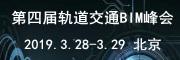 2019第四届北京BIM峰会