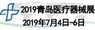 2019第21届中国(青岛)国际医疗器械暨医院采购大会