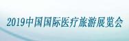 第十一届中国国际医疗旅游(上海)展览会
