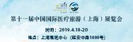第十一届中国国际新濠天地官网旅游(上海)展览会