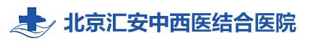 北京汇安中西医结合医院