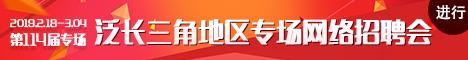 化工英才网第114届网络招聘会-泛长三角地区专场