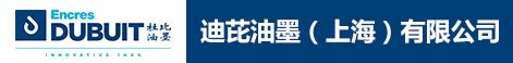 迪芘油墨(上海)有限公司