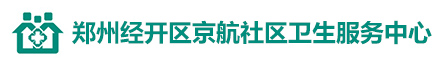 郑州经开区京航社区卫生服务中心