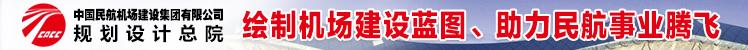 中国民航机场建设集团有限公司规划设计总院