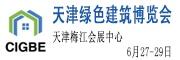 天津建博會