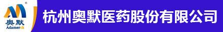 杭州奥默医药股份有限公司