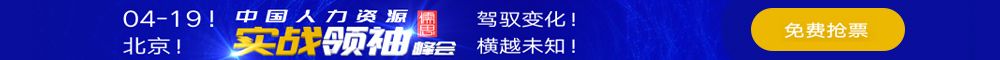 2019中國人力資源實戰領袖峰會4月19日于北京開幕