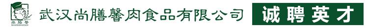 武汉尚膳馨肉食品有限公司