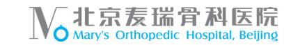 北京麦瑞骨科医院