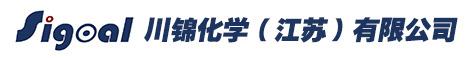 川锦化学(江苏)有限公司