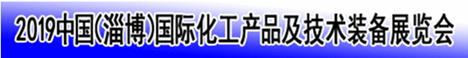 2019中國(淄博)國際化工產品及技術設備裝備展覽會