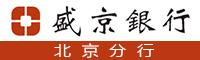 盛京�y行股份有限公司北京分行