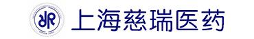 上海慈瑞医药科技股份有限公司
