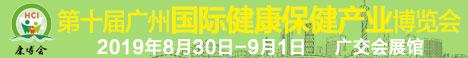 廣州健康保健產業展