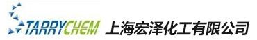 上海宏泽化工有限公司