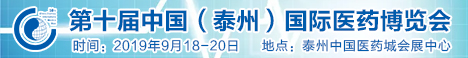 第十屆中國(泰州)國際醫藥博覽會