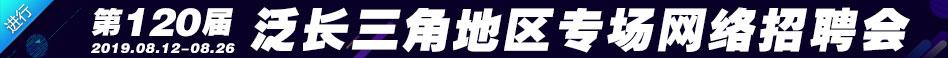 第120届网络招聘会-泛长三角地区专场