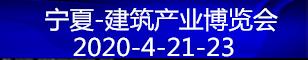 2020中国宁夏绿色建筑产业博览会