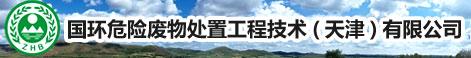 国环危险废物处置工程技术(天津)有限公司