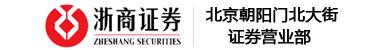 浙商证券股份有限公司北京朝阳门北大街证券营业部