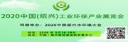 2020中國(紹興)環保產業展覽會