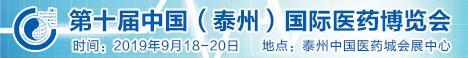 中国(泰州)国际医药博览会