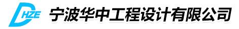 寧波華中工程設計有限公司