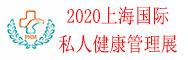 2020第八届上海国际私人健康管理展览会