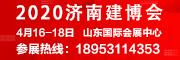 2020中國(濟南)國際建筑裝飾暨定制家居博覽會