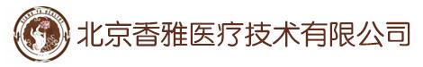 北京香雅医疗技术有限公司