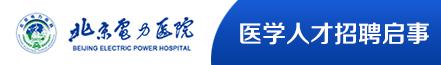 国家电网公司北京电力医院