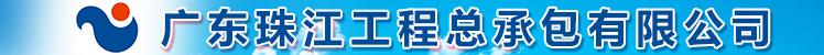 广东珠江工程总承包有限公司